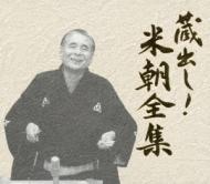 【送料無料】 桂米朝 カツラベイチョウ / 蔵出し!米朝全集 【DVD】