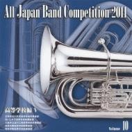 第59回 2011 買い物 全日本吹奏楽 コンク-ル全国大会 CD 価格 高等学校編 10 5