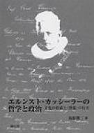 【送料無料】 エルンスト・カッシーラーの哲学と政治 文化の形成と〈啓蒙〉の行方 / 馬原潤二 【本】