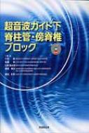 【送料無料】 超音波ガイド下脊柱管・傍脊椎ブロック / 小松徹 【本】