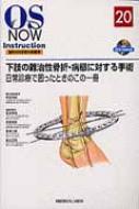 【送料無料】 下肢の難治性骨折・病態に対する手術 日常診療で困ったときのこの一冊 OS NOW INSTRUCTION整形外科手術の新標準 / 安田和則 【全集・双書】