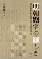 【送料無料】 明朝活字の美しさ 日本語をあらわす文字言語の歴史 / 矢作勝美 【本】