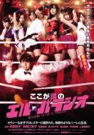 【送料無料】 ここが噂のエル・パラシオ DVD-BOX 【DVD】