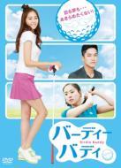 【送料無料】 バーディーバディ ノーカット完全版 DVD-BOX1 【DVD】