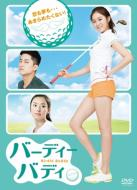【送料無料】 バーディーバディ ノーカット完全版 DVD-BOX2 【DVD】