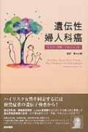 【送料無料】 遺伝性婦人科癌 リスク・予防・マネジメント / カレン・H・ルウ 【本】