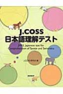 新品 送料無料 J.COSS日本語理解テスト 送料無料でお届けします J 本 COSS研究会