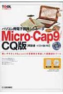 【送料無料】 パソコン用電子回路シミュレータ Micro‐Cap9 / CQ版 解説書+CD‐ROM ツール活用シリーズ / CQ出版株式会社 【本】