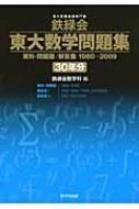 【送料無料】 鉄緑会東大数学問題集 30年分(1980-2009) / 鉄緑会数学科 【本】