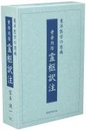 【送料無料】 黄帝内経霊枢訳注(3巻セット) / 家本誠一 【本】
