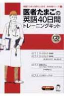 【送料無料】 医者たまごの英語40日間トレーニングキット 英語でつなぐ世界といのち  【本】