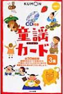 春の新作続々 童謡カード CD付き 3集 本 第2版 実物