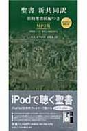 【送料無料】 聖書新共同訳旧約聖書続編つきMP3版 DIGITAL RECORDING NIMP3DC / 日本聖書協会 【本】