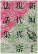 【送料無料】 新編現代真宗法話集 全3巻 / 梯実圓 【全集・双書】