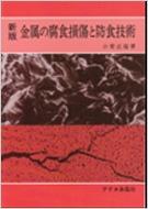 【送料無料】 金属の腐食損傷と防食技術 / 小若正倫 【本】