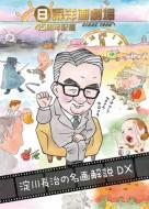 【送料無料】 日曜洋画劇場45周年記念 淀川長治の名画解説DX 【DVD】