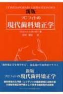 【送料無料】 プロフィトの現代歯科矯正学 / ウィリアム・R・プロフィト 【本】