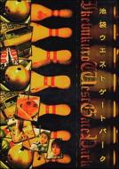 【送料無料】 池袋ウエストゲ-トパ-ク DVD-BOX 【DVD】