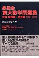 送料無料 鉄緑会東大数学問題集 2004年用 鉄緑会数学科 再再販 本 まとめ買い特価