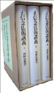【送料無料】 正信念仏偈講義 1・2・3 / 仲野良俊 【本】