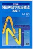 【送料無料】 Dvd版関節神経学的治療法(Ant) / 博田節夫 【本】