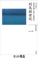 【送料無料】 全集日本の歴史(全16巻) 【全集・双書】