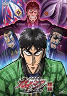 【送料無料】 逆境無頼カイジ 破戒録篇 DVD-BOX II 【DVD】