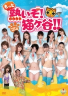 【送料無料】 もっと熱いぞ!猫ヶ谷!!DVD-BOXII 【DVD】