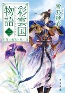 彩雲国物語3花在紫色神社开放的角川文库/雪乃纱外衣