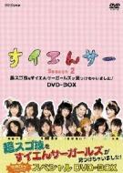 【送料無料】 NHK DVD: : すイエんサー Season2 超スゴ技をすイエんサーガールズが見つけちゃいました! DVD-BOX 【DVD】