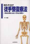 【送料無料】 痛みを治す徒手整復療法 解剖生理学に基づく手技の実際 / 林憲三 【本】