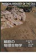 【送料無料】 細胞の物理生物学 / ロブ・フィリップス 【本】