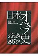 【送料無料】 日本オペラ史 / 増井敬二 【本】