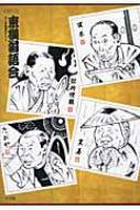 【送料無料】 CDブック 東横落語会 ホール落語のすべて 【CD】