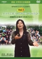 【送料無料】 中学校の合唱指導 「クラスで作り上げる合唱の喜び!~感動的な合唱作りのポイント~」 【DVD】