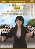 【送料無料】 中学校の合唱指導 「心に響く歌声を求めて~クラス合唱成功の秘訣!~」 【DVD】
