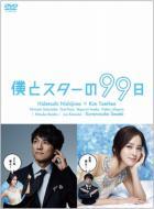 【送料無料】 僕とスターの99日 DVD-BOX 【DVD】