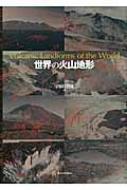 【送料無料】 世界の火山地形 / 守屋以智雄 【本】