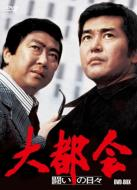 【送料無料】 大都会 -闘いの日々- BOX 【DVD】