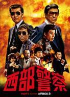 【送料無料】 西部警察 PART-I SELECTION 大門BOX 3 【DVD】