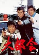 【送料無料】 大都会 PARTII BOX 2 【DVD】