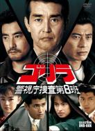 【送料無料】 ゴリラ・警視庁捜査第8班 セレクション BOX 【DVD】