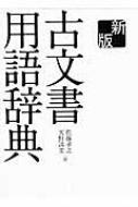 【送料無料】 古文書用語辞典 / 佐藤孝之 / 天野清文 【辞書・辞典】