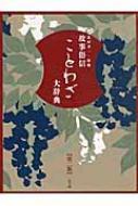 【送料無料】 故事俗信ことわざ大辞典 / 北村孝一 【辞書・辞典】