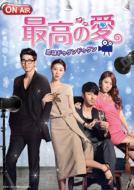 【送料無料】 最高の愛 ~恋はドゥグンドゥグン~ DVD-SET2 【DVD】