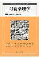 【送料無料】 最新薬理学 / 赤池昭紀 【本】