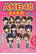 AKB48全員集合 ラッピング無料 和泉晃 商品 本