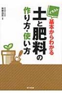 イラスト 即出荷 セール 登場から人気沸騰 基本からわかる土と肥料の作り方 使い方 本 後藤逸男