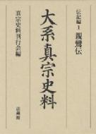 【送料無料】 大系真宗史料 伝記編 1 親鸞伝 / 真宗史料刊行会 【全集・双書】