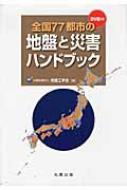 【送料無料】 全国77都市の地盤と災害ハンドブック / 地盤工学会 【本】